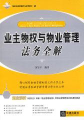 业主物权与物业管理法务全解(试读本)