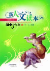 《新人文读本》初中3年级(上)(仅适用PC阅读)