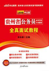 中公2018贵州省公务员录用考试专用教材全真面试教程
