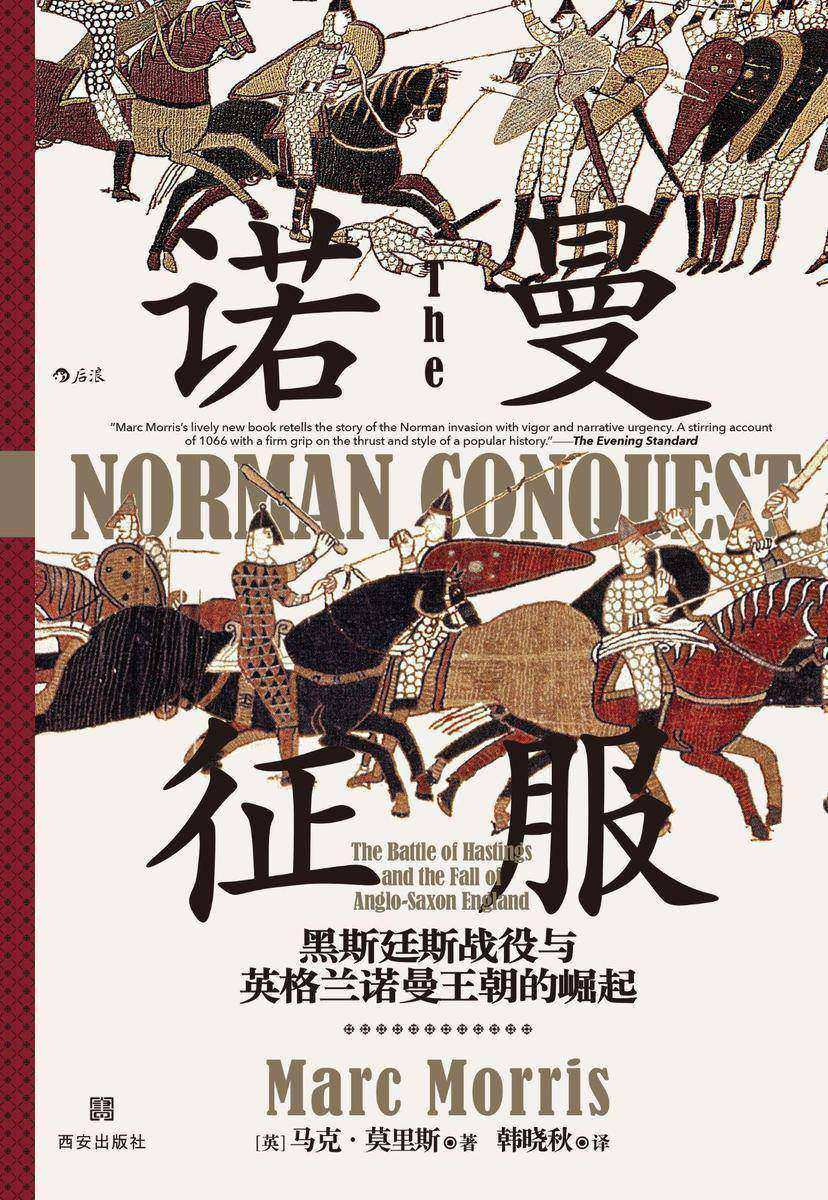 诺曼征服:黑斯廷斯战役与英格兰诺曼王朝的崛起(了解诺曼人征服英格兰的书,揭开英格兰诺曼王朝的神秘面纱!)(汗青堂系列)