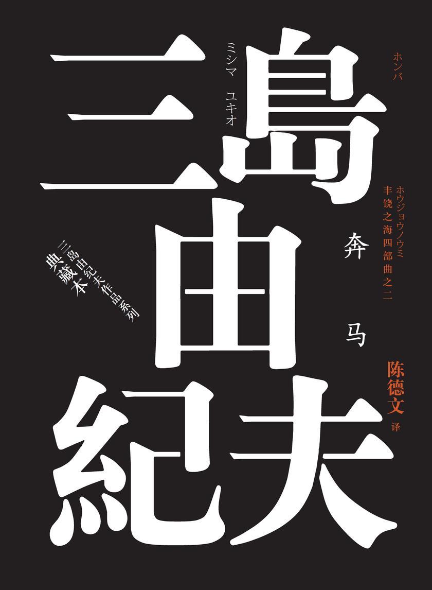 丰饶之海.第二卷,奔马(典藏本)