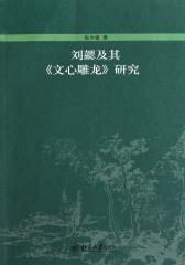 刘勰及其《文心雕龙》研究(博雅文学论丛·邃密书名)