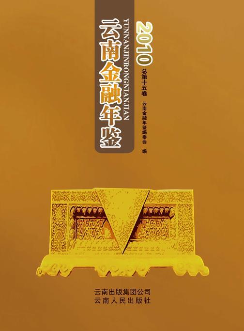 云南金融年鉴,2010(总第15卷)(仅适用PC阅读)