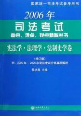 司法考试重点、难点、疑点精解丛书宪法学、法理学、法制史学卷( 修订版)