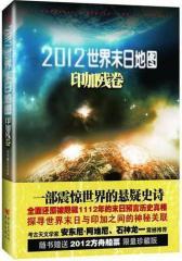 2012世界末日地图·印加残卷(试读本)