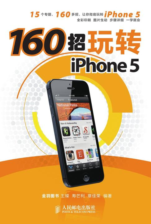 160招玩转iPhone5
