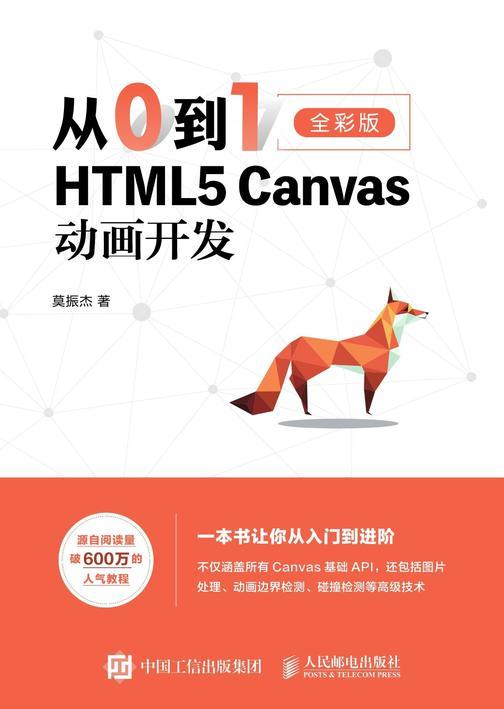 从0到1:HTML5 Canvas动画开发