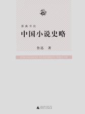 原典书坊  中国小说史略