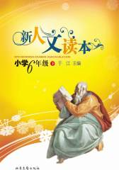 《新人文读本》小学6年级(下)(仅适用PC阅读)