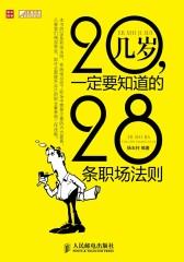 20几岁,一定要知道的28条职场法则