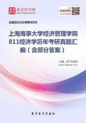 上海海事大学经济管理学院811经济学历年考研真题汇编(含部分答案)