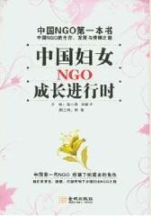 中国妇女NGO成长进行时