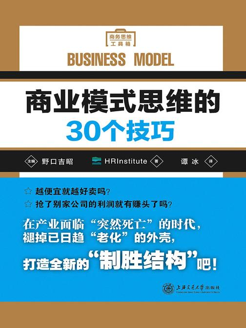 商业模式思维的30个技巧