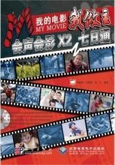 我的电影我做主——会声会影X2七日通(仅适用PC阅读)