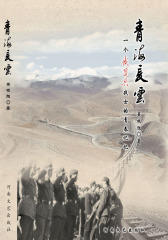 青海长云:一个高原铁道兵战士的青春记忆(仅适用PC阅读)