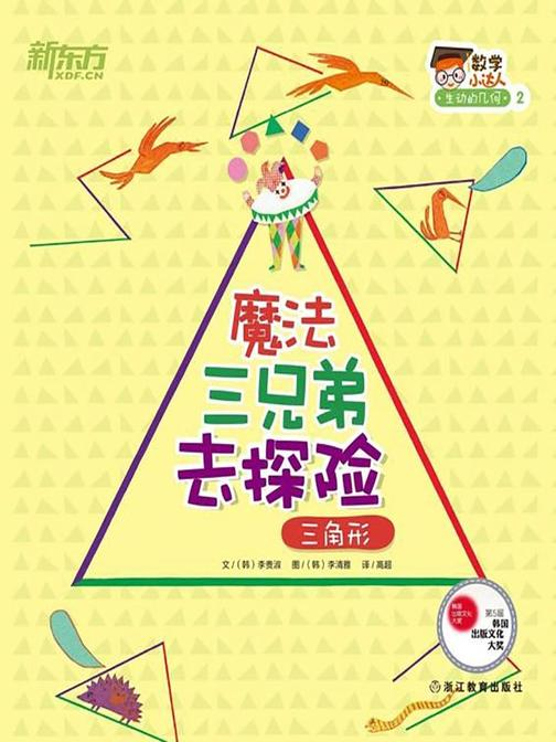 魔法三兄弟去探险(三角形)