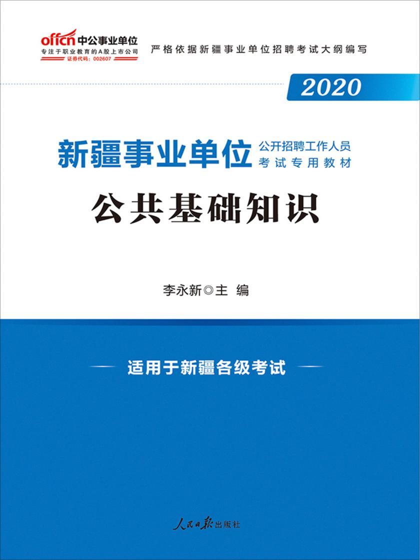 中公2020新疆事业单位公开招聘工作人员考试专用教材公共基础知识