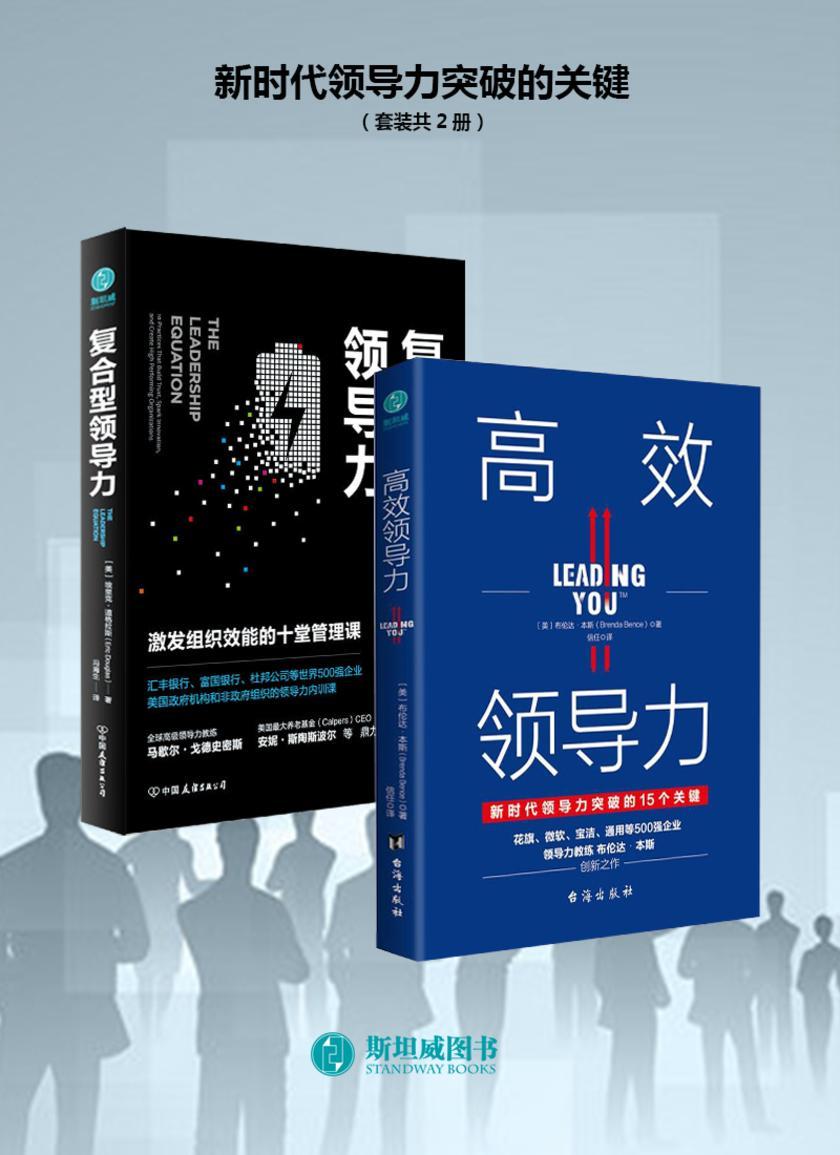 新时代领导力突破的关键(套装共2册)
