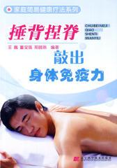 捶背捏脊:敲出身体免疫力(仅适用PC阅读)