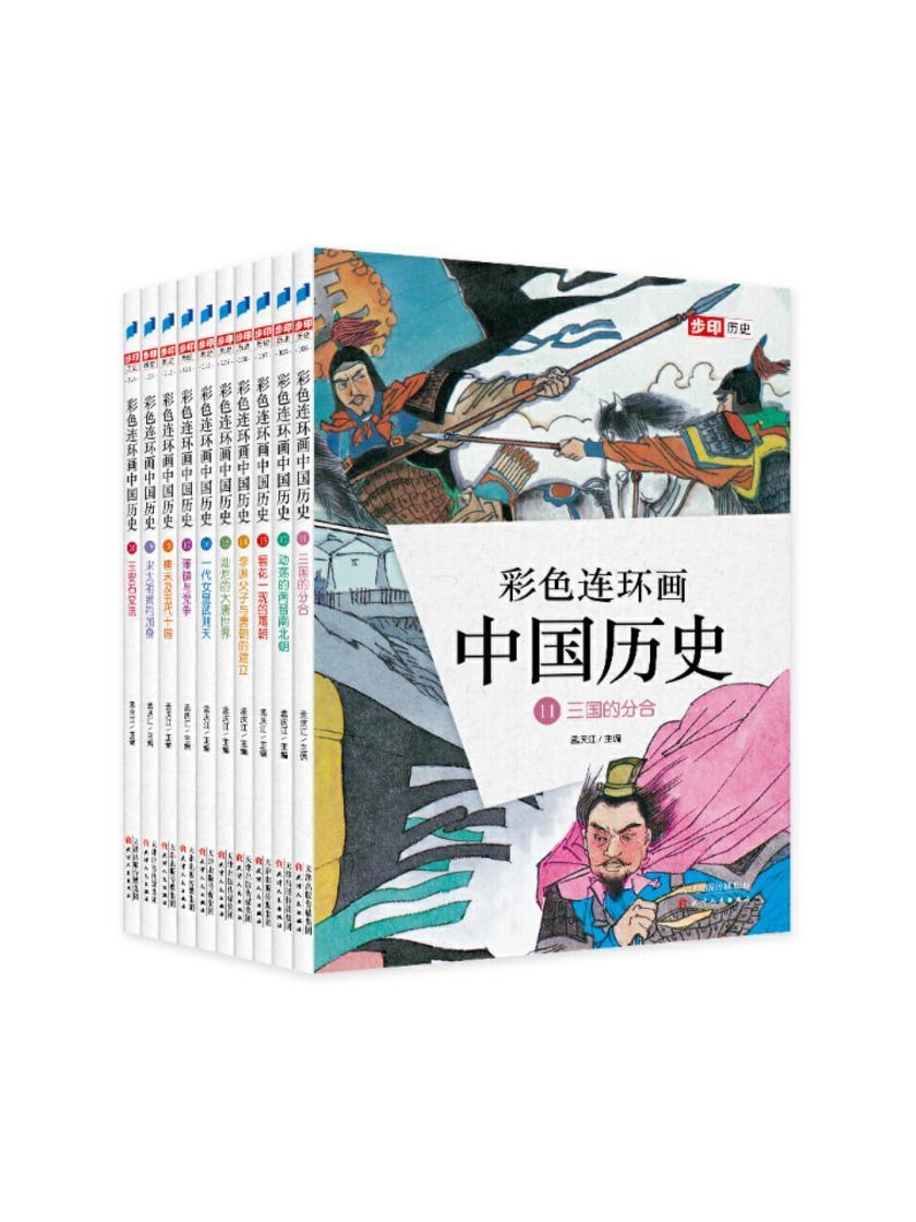 彩色连环画中国历史第二辑(套装共10册)