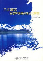 三江源区生态环境保护法治化研究