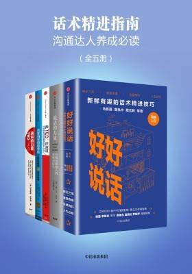 话术精进技巧(沟通达人养成必读)(全五册)
