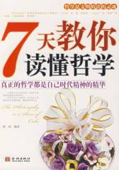 7天教你读懂的哲学书(仅适用PC阅读)
