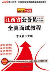中公2018江西省公务员录用考试专用教材全真面试教程