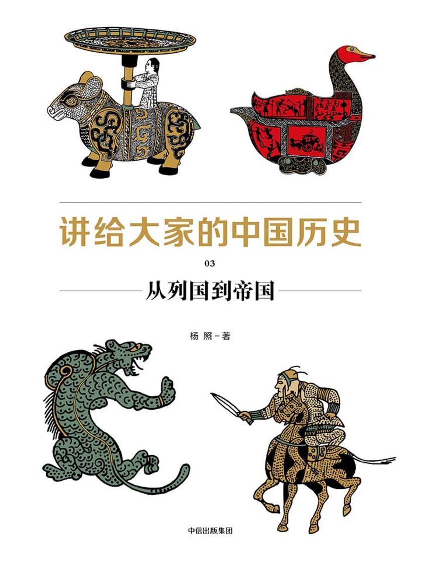 讲给大家的中国历史. 3,从列国到帝国