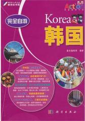 完全自游韩国(试读本)