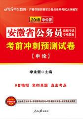 中公版2018安徽省公务员录用考试专业教材考前冲刺预测试卷申论