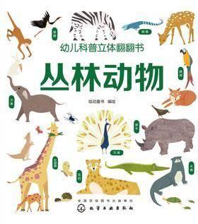 幼儿科普立体翻翻书.丛林动物