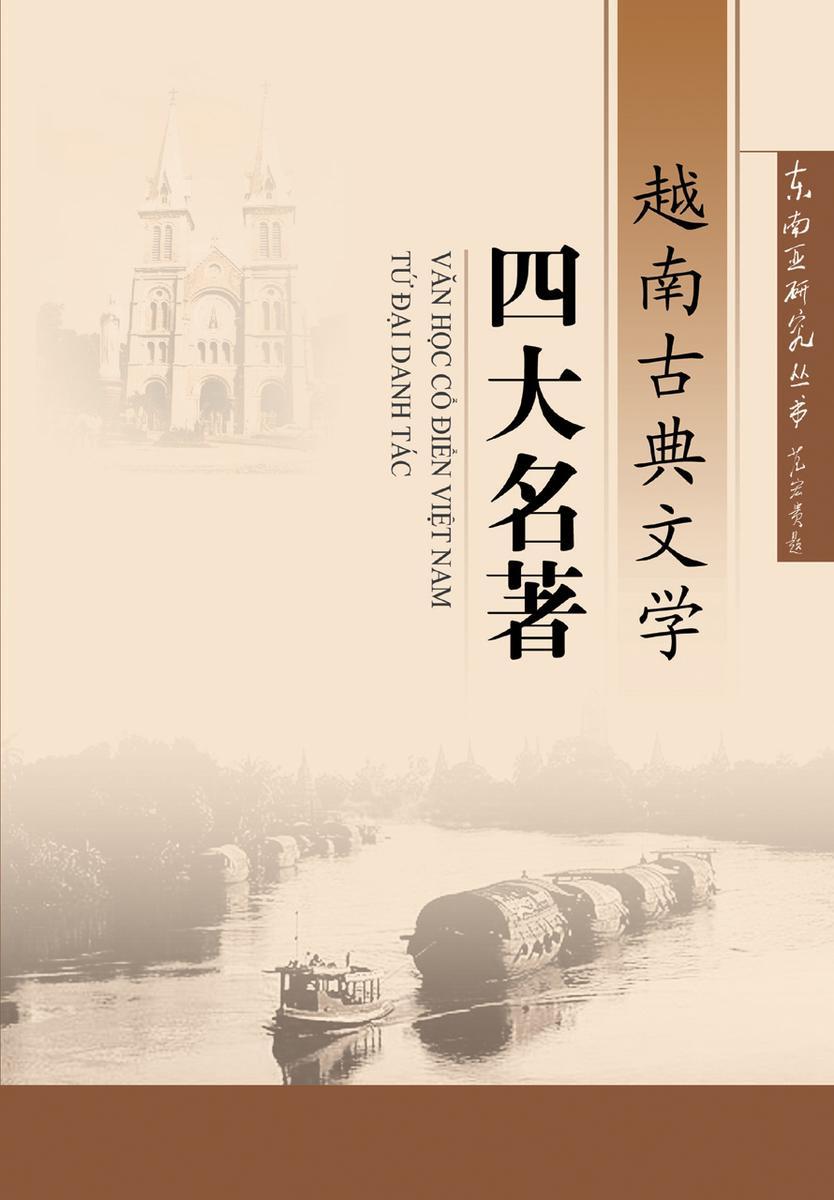 """越南古典文学""""四大名著""""(仅适用PC阅读)"""