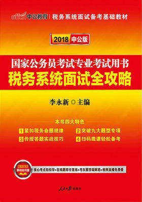 中公版2018国家公务员考试专业考试用书税务系统面试全攻略