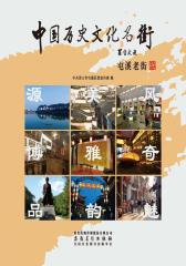 中国历史文化名街——屯溪老街(仅适用PC阅读)
