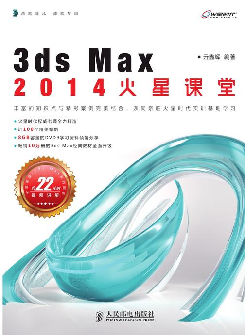 3dsMax2014火星课堂