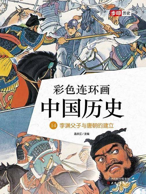 彩色连环画中国历史14