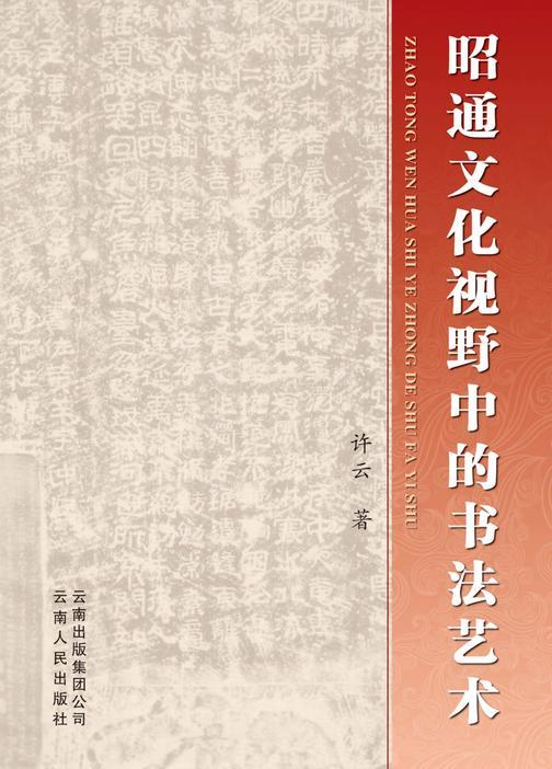 昭通文化视野中的书法艺术(仅适用PC阅读)