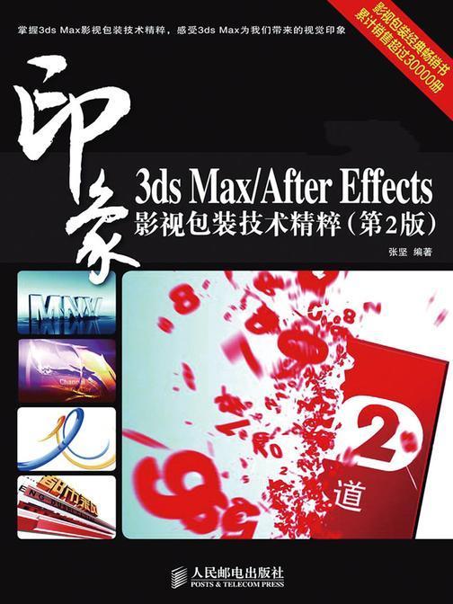 3dsMax AfterEffects印象影视包装技术精粹(第2版)