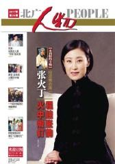 北广人物第26期(电子杂志)