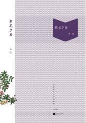 朝花夕拾(大家散文文存:精编版)