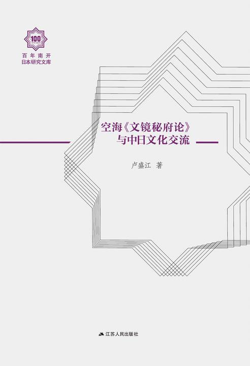 空海《文境秘府论》与中日文化交流(百年南开日本研究文库)