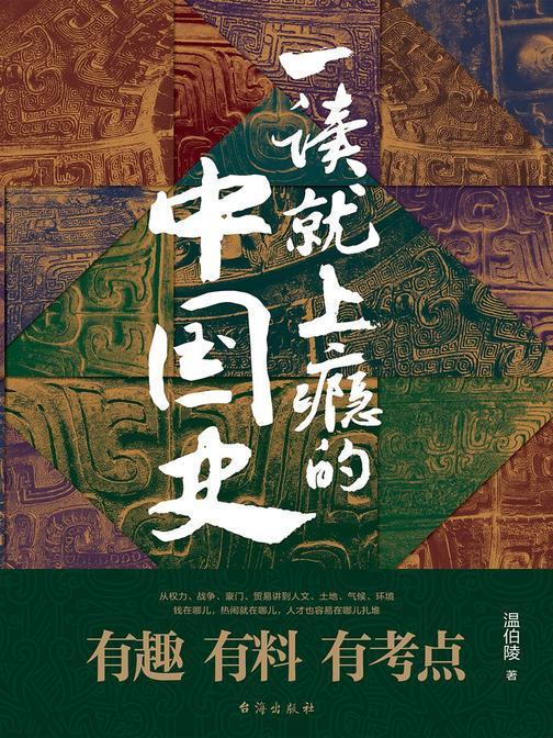 """一读就上瘾的中国史(当当独家首发!爆款历史大号""""温乎""""首部作品集,572079个读者共同的选择)"""