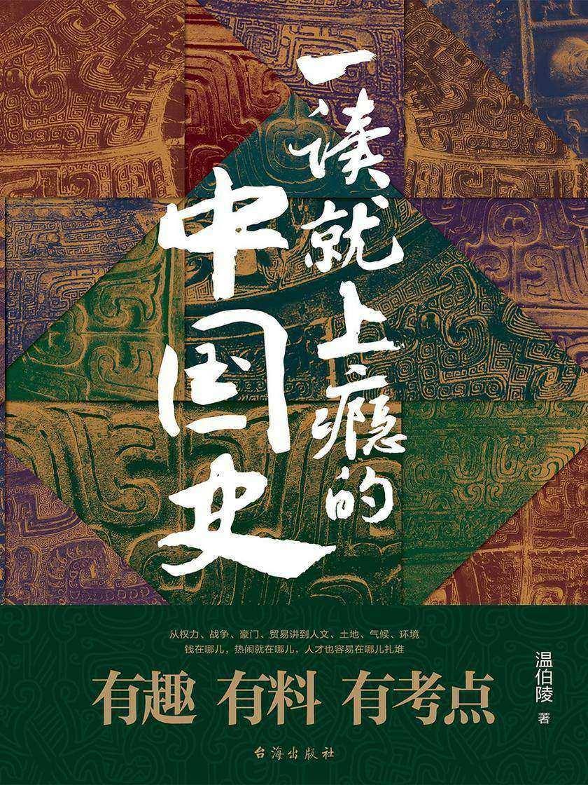 """一读就上瘾的中国史(当当独家首发!爆款历史大号""""温乎""""作品集,572079个读者共同的选择)"""