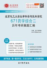 北京化工大学生命科学与技术学院671药学综合二历年考研真题汇编