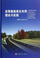 沥青路面再生利用理论与实践(试读本)
