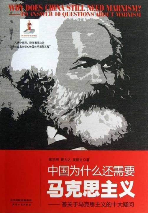 中国为什么还需要马克思主义:答关于马克思主义的十大疑问
