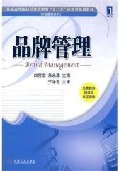 品牌管理(试读本)