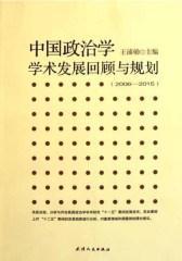 中国政治学学术发展回顾与规划(2006-2015)