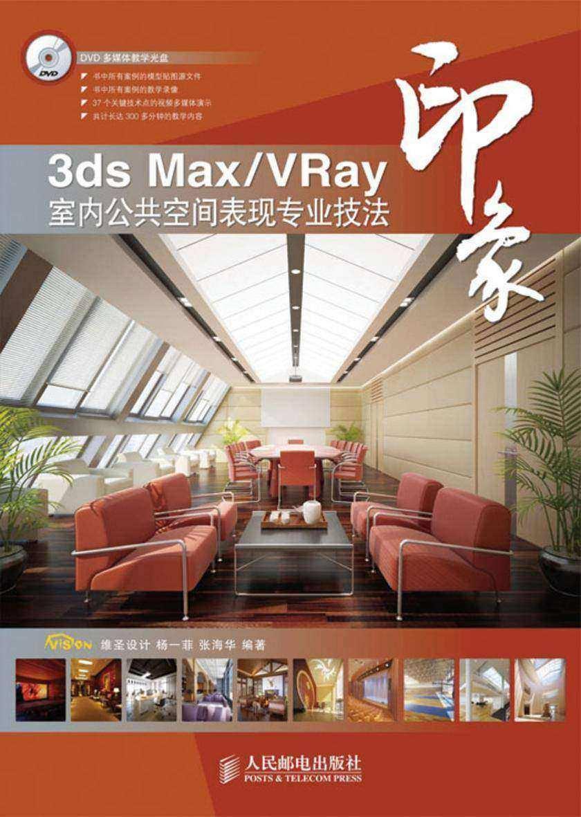 3dsMax、VRay印象室内公共空间表现专业技法